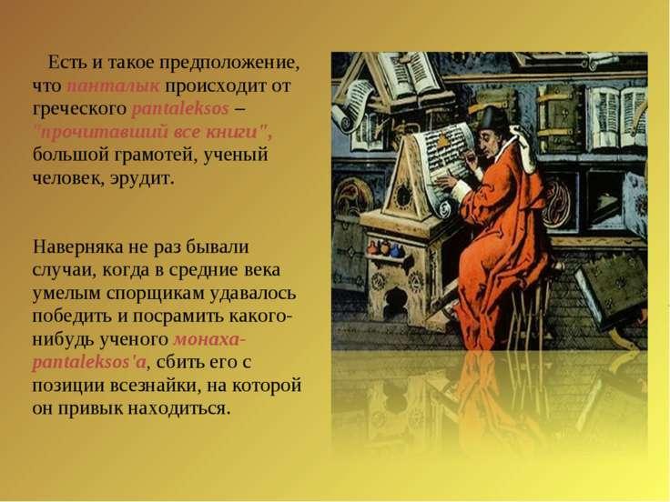 Есть и такое предположение, что панталык происходит от греческого pantaleksos...