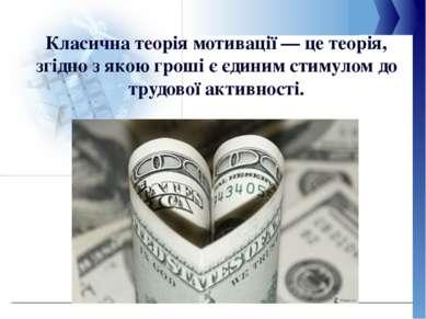 Класична теорія мотивації — це теорія, згідно з якою гроші є єдиним стимулом ...