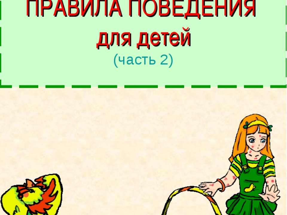 ПРАВИЛА ПОВЕДЕНИЯ для детей (часть 2) Viki.rdf.ru Детская Электронная Книга