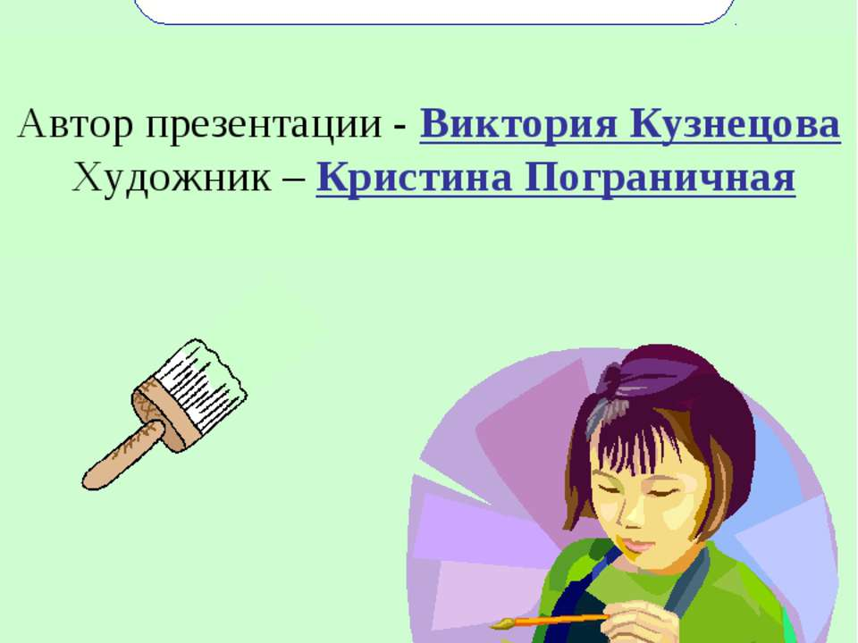 Автор презентации - Виктория Кузнецова Художник – Кристина Пограничная Стихи ...