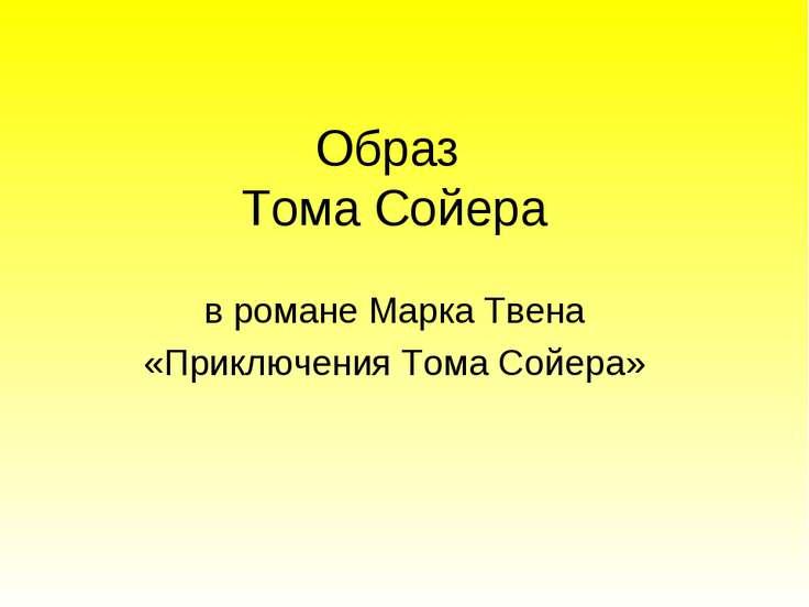 Образ Тома Сойера в романе Марка Твена «Приключения Тома Сойера»