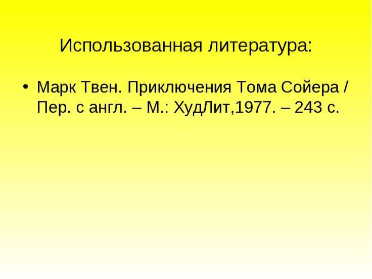 Использованная литература: Марк Твен. Приключения Тома Сойера / Пер. с англ. ...