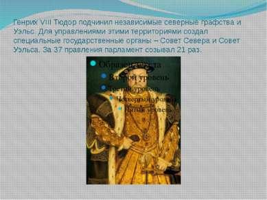Генрих VIII Тюдор подчинил независимые северные графства и Уэльс. Для управле...