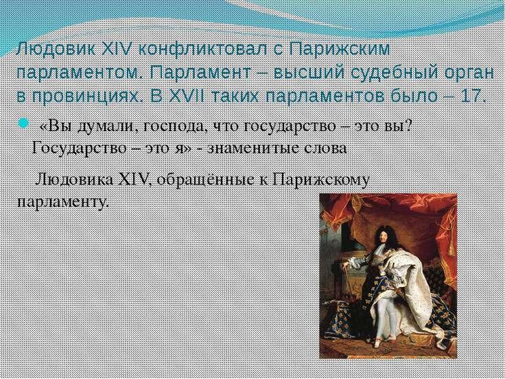Людовик XIV конфликтовал с Парижским парламентом. Парламент – высший судебный...