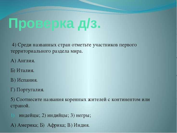 Проверка д/з. 4) Среди названных стран отметьте участников первого территориа...