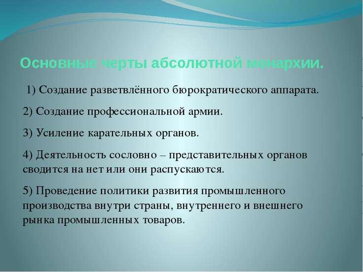 Основные черты абсолютной монархии. 1) Создание разветвлённого бюрократическо...