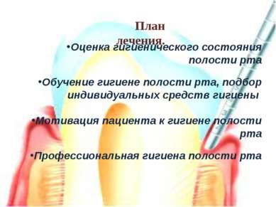 Оценка гигиенического состояния полости рта Обучение гигиене полости рта, под...