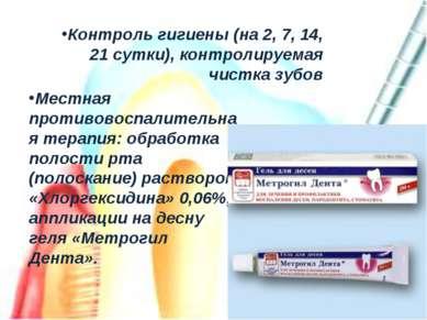 Местная противовоспалительная терапия: обработка полости рта (полоскание) рас...
