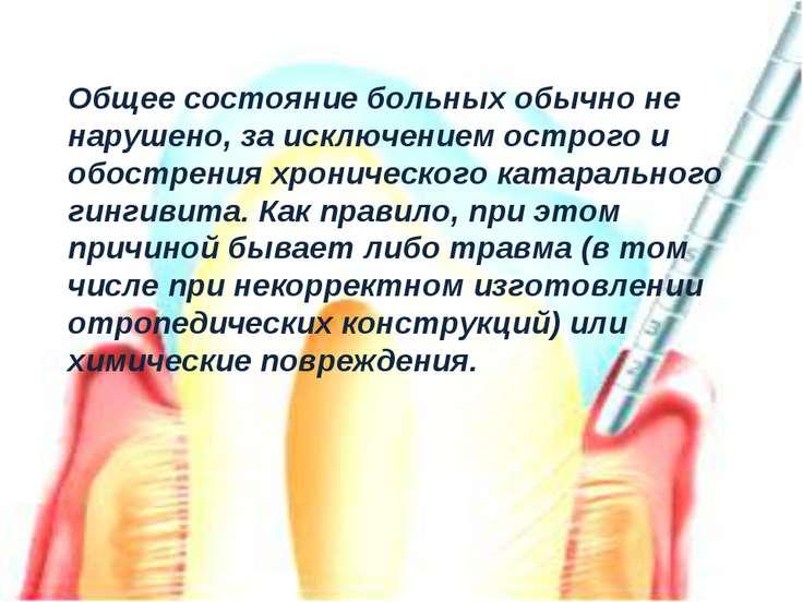 Общее состояние больных обычно не нарушено, за исключением острого и обострен...