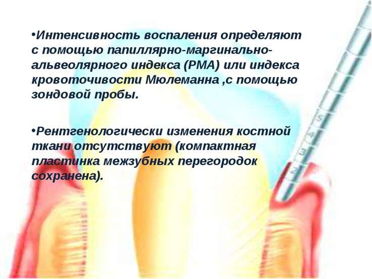Интенсивность воспаления определяют с помощью папиллярно-маргинально-альвеоля...
