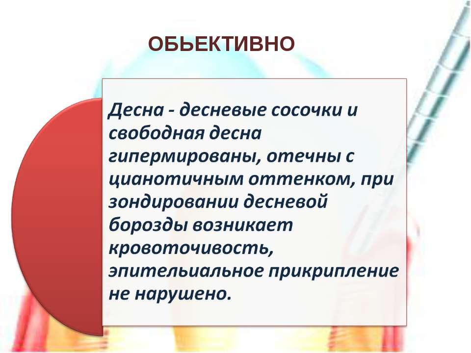 ОБЬЕКТИВНО