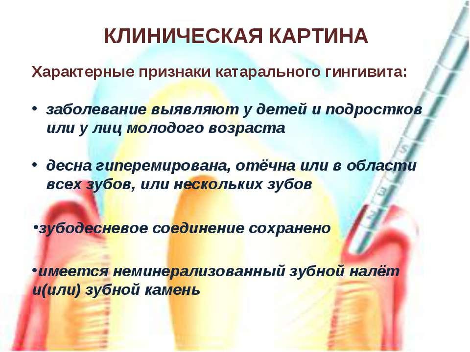 КЛИНИЧЕСКАЯ КАРТИНА Характерные признаки катарального гингивита: заболевание ...