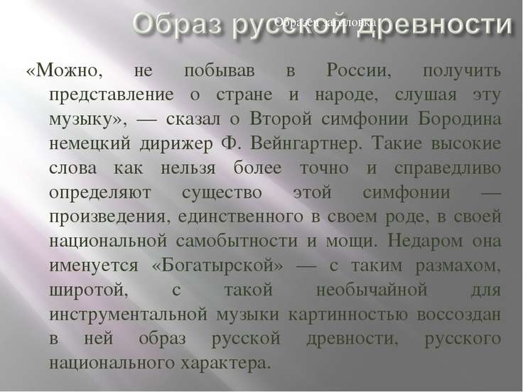 «Можно, не побывав в России, получить представление о стране и народе, слушая...