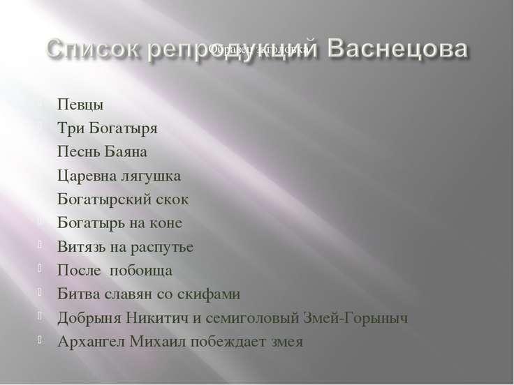 Певцы Три Богатыря Песнь Баяна Царевна лягушка Богатырский скок Богатырь на к...