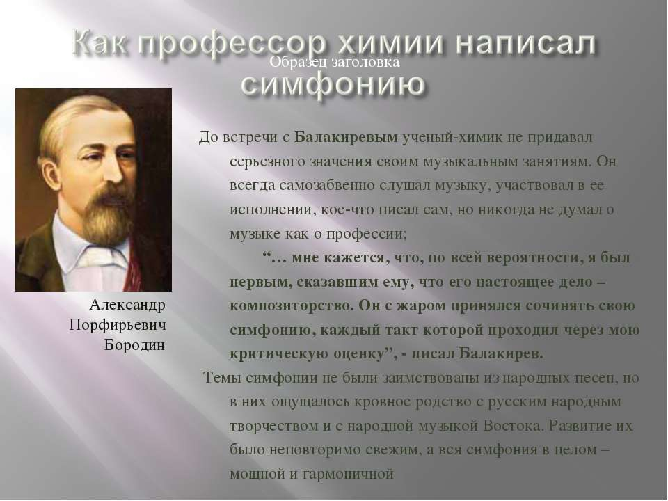 Александр Порфирьевич Бородин До встречи с Балакиревым ученый-химик не придав...