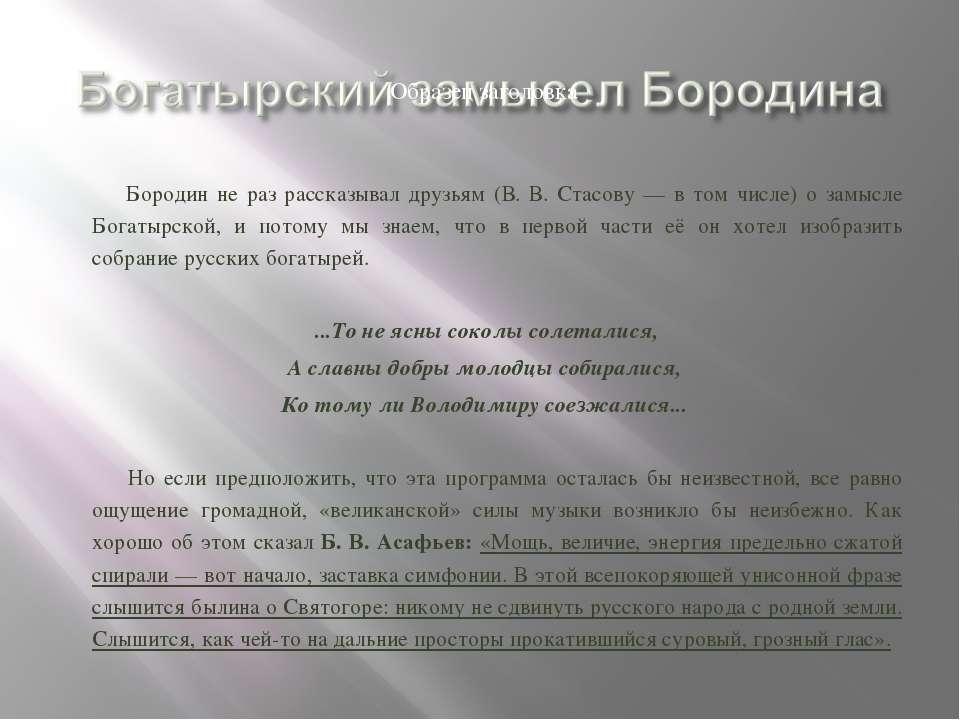 Бородин не раз рассказывал друзьям (В. В. Стасову — в том числе) о замысле Бо...