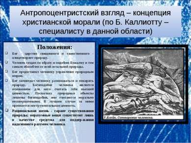 Антропоцентристский взгляд – концепция христианской морали (по Б. Каллиотту –...