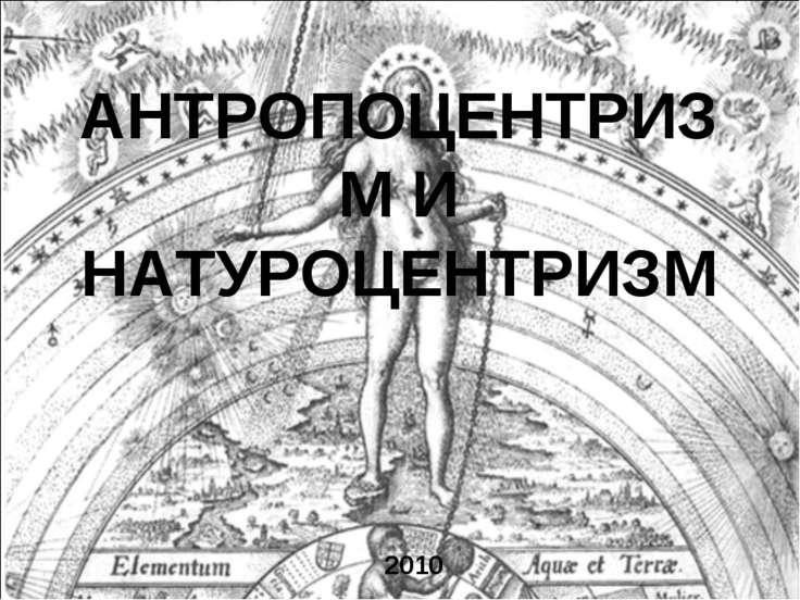 АНТРОПОЦЕНТРИЗМ И НАТУРОЦЕНТРИЗМ 2010