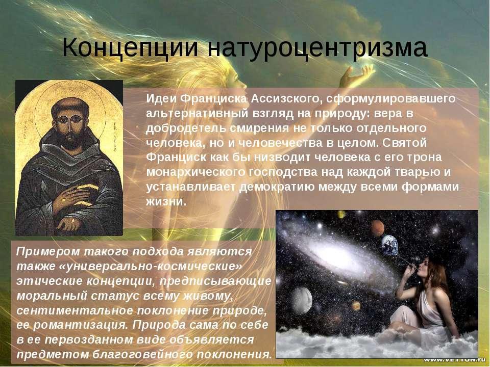 Концепции натуроцентризма Идеи Франциска Ассизского, сформулировавшего альтер...