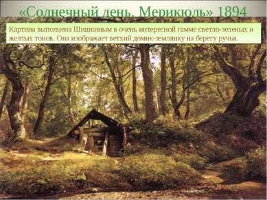 «Солнечный день. Мерикюль» 1894 Картина выполнена Шишкиным в очень интересной...