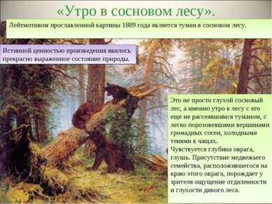 «Утро в сосновом лесу». Лейтмотивом прославленной картины 1889 года является ...