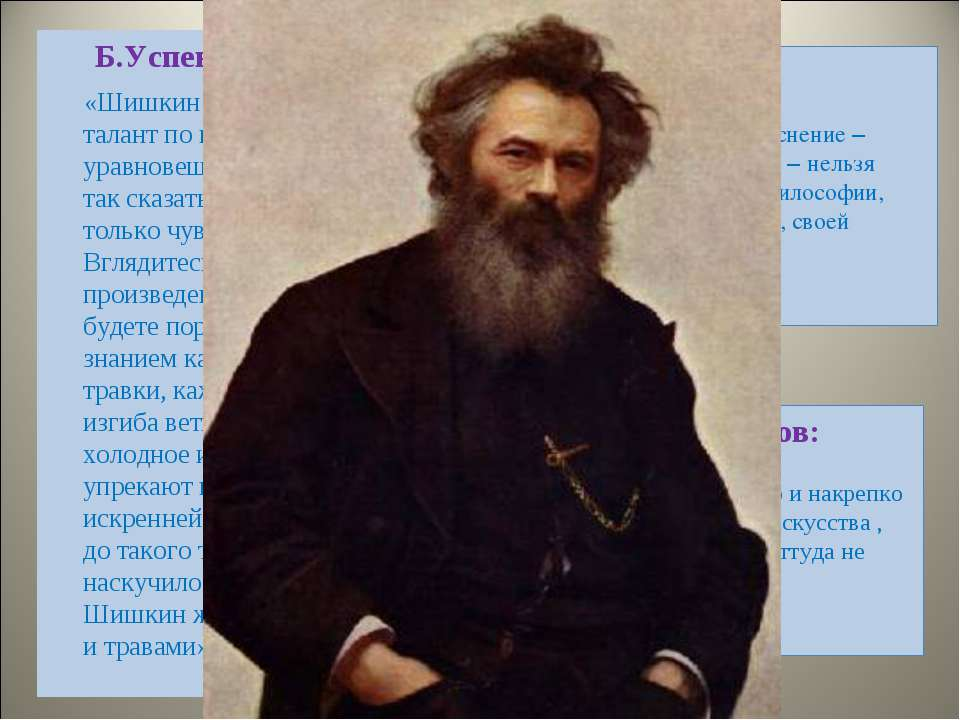Б.Успенский: «Шишкин – великорусский талант по преимуществу, талант уравновеш...