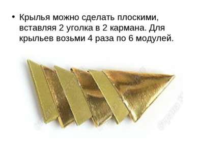 Крылья можно сделать плоскими, вставляя 2 уголка в 2 кармана. Для крыльев воз...