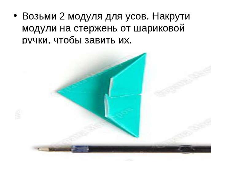 Возьми 2 модуля для усов. Накрути модули на стержень от шариковой ручки, чтоб...