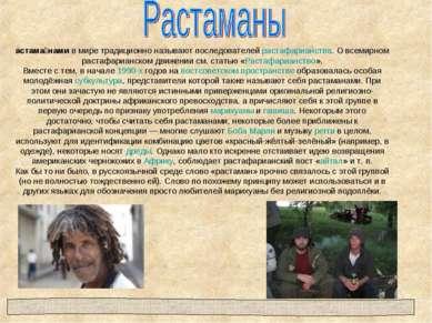 астама нами в мире традиционно называют последователей растафарианства. О все...