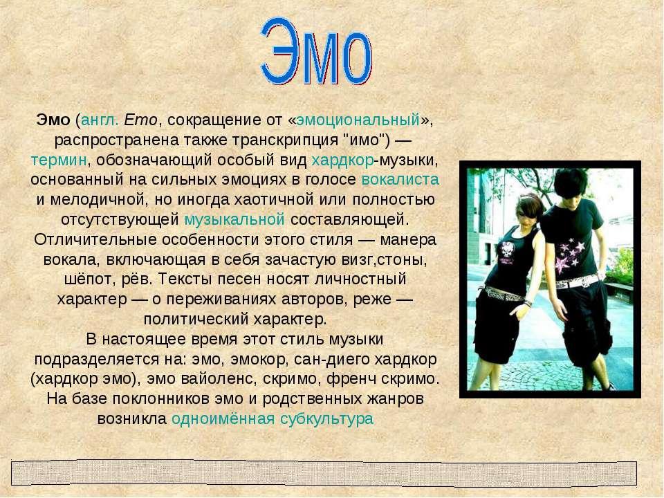 Эмо (англ. Emo, сокращение от «эмоциональный», распространена также транскрип...