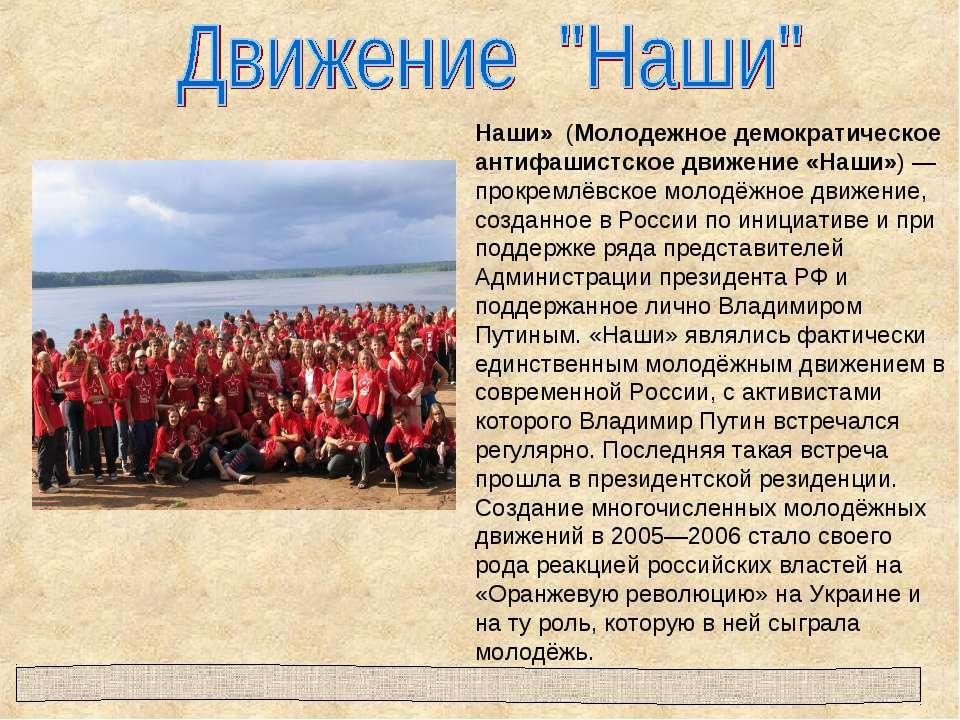 Наши» (Молодежное демократическое антифашистское движение «Наши»)— прокремл...