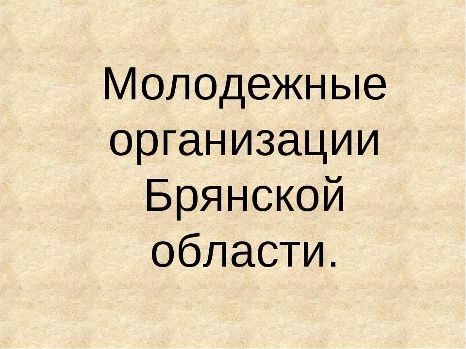 Молодежные организации Брянской области.