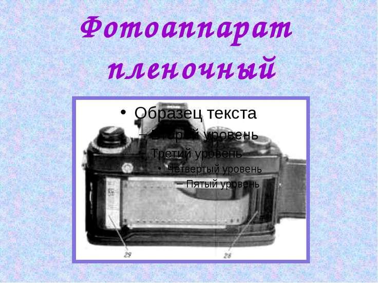 Фотоаппарат пленочный