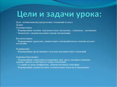 Цель: оптимизация внутригрупповых отношений в классе Задачи: Познавательные Ф...