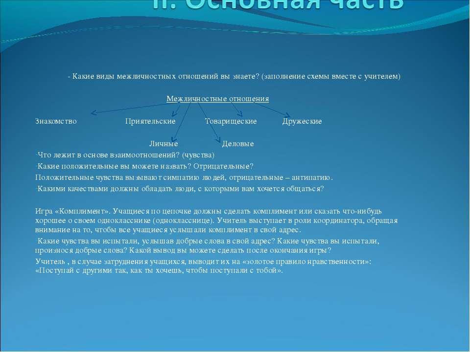 - Какие виды межличностных отношений вы знаете? (заполнение схемы вместе с уч...