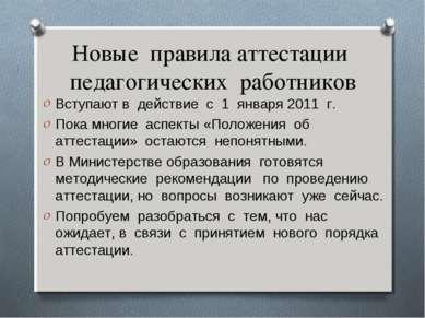 Новые правила аттестации педагогических работников Вступают в действие с 1 ян...