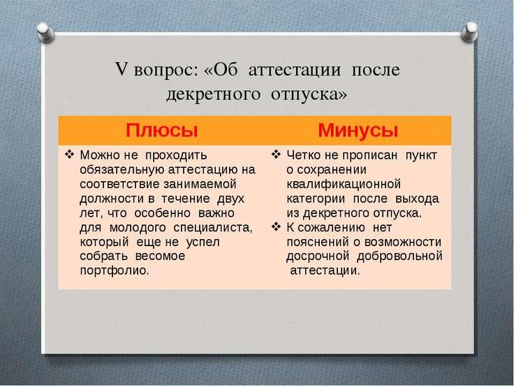 V вопрос: «Об аттестации после декретного отпуска» Плюсы Минусы Можно не прох...