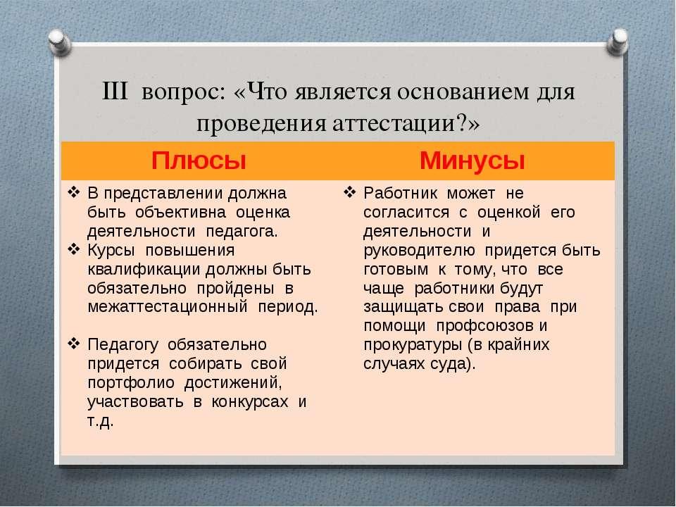 III вопрос: «Что является основанием для проведения аттестации?» Плюсы Минусы...
