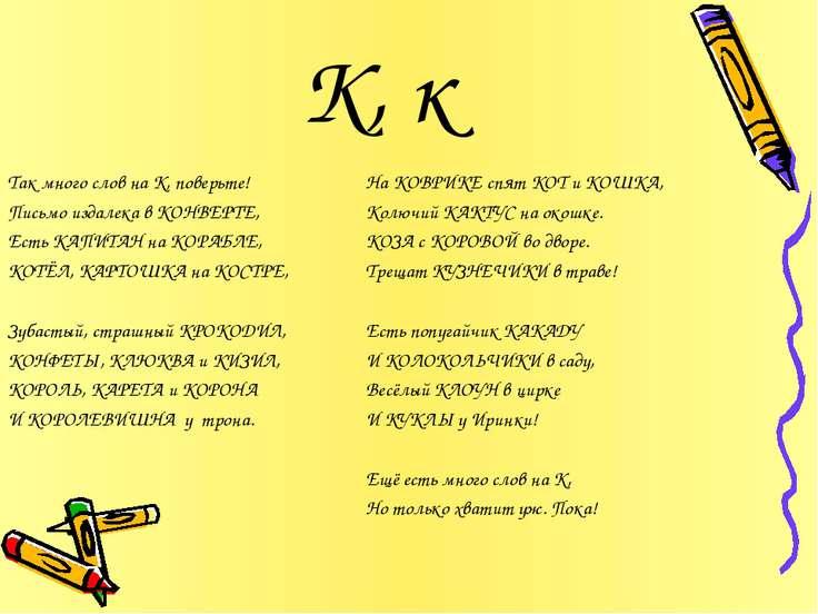 К, к Так много слов на К, поверьте! Письмо издалека в КОНВЕРТЕ, Есть КАПИТАН ...