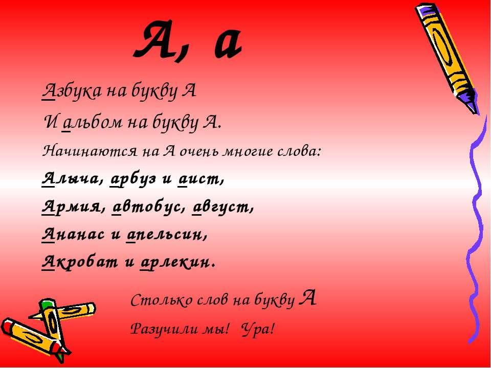 А, а Азбука на букву А И альбом на букву А. Начинаются на А очень многие слов...