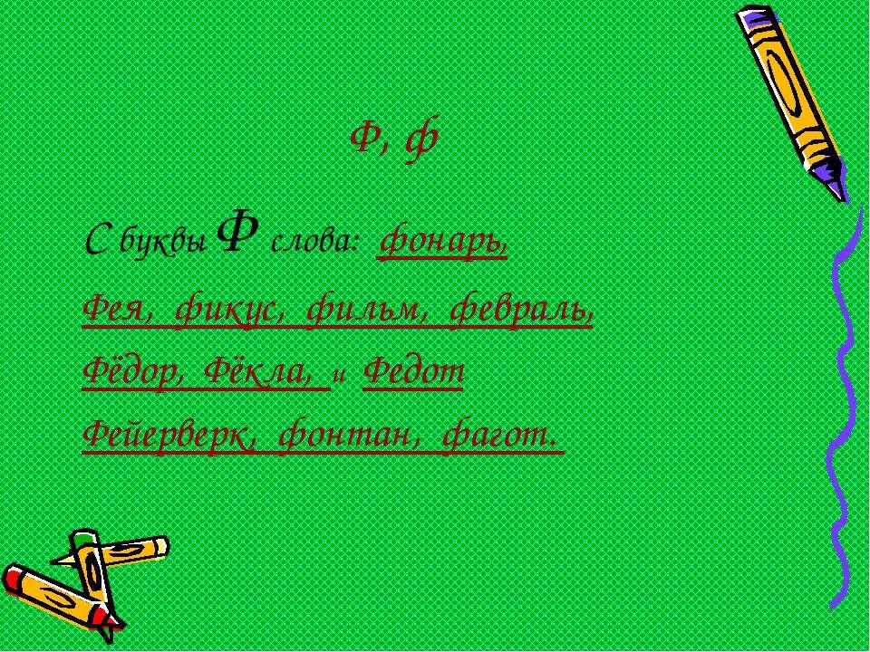 Ф, ф С буквы Ф слова: фонарь, Фея, фикус, фильм, февраль, Фёдор, Фёкла, и Фед...