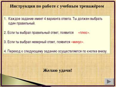 Инструкция по работе с учебным тренажёром Каждое задание имеет 4 варианта отв...