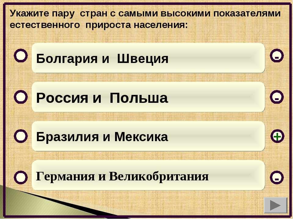 Болгария и Швеция Россия и Польша Бразилия и Мексика Германия и Великобритани...