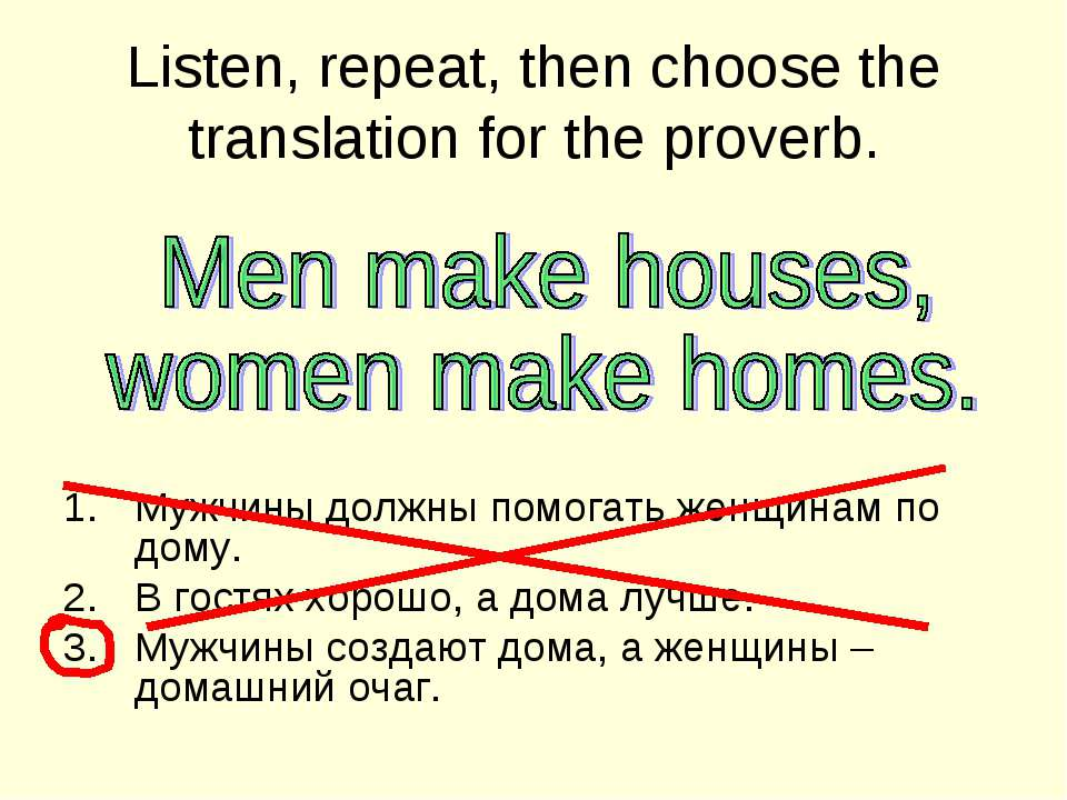 Listen, repeat, then choose the translation for the proverb. Мужчины должны п...