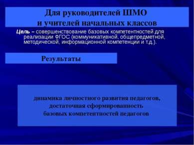 Цель – совершенствование базовых компетентностей для реализации ФГОС (коммуни...