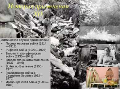 История применения ХО Химическое оружие применялось: Первая мировая война (19...
