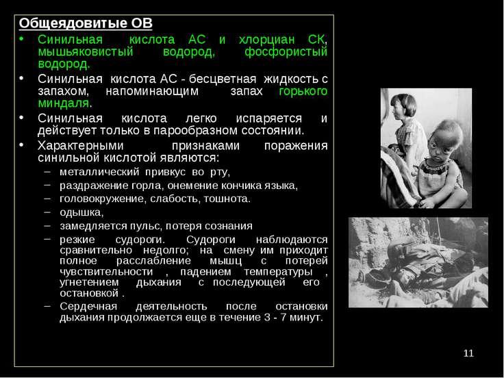 Общеядовитые ОВ Синильная кислота AC и хлорциан СК, мышьяковистый водород, фо...