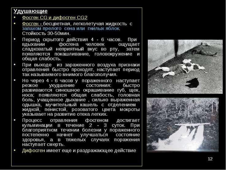 Удушающие Фосген CG и дифосген CG2 Фосген - бесцветная, легколетучая жидкость...