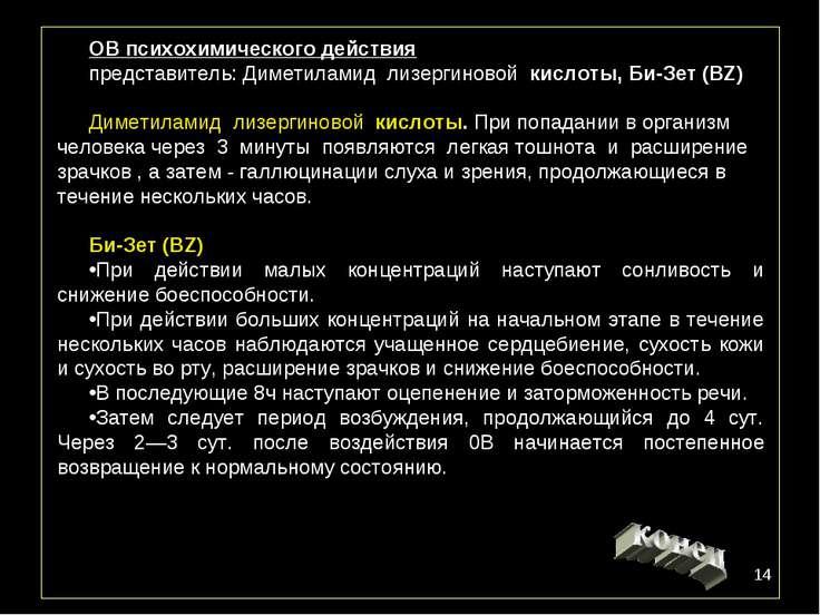 ОВ психохимического действия представитель: Диметиламид лизергиновой кислоты,...
