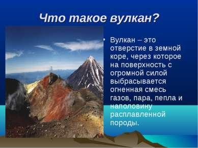 Что такое вулкан? Вулкан – это отверстие в земной коре, через которое на пове...
